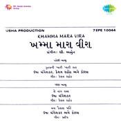 Khamma Mara Vira Guj Songs