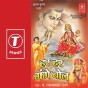 Har Har Gange Bol Songs