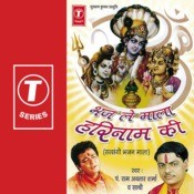 Bhaj Le Mala Harinaam Ki (Satsangi Bhajan Mala) Songs