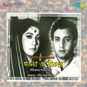 Abhoya O Srikanta Songs