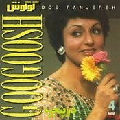 Dou Panjereh, Googoosh 4 - Persian Music Songs