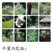 Chiba No Minwa Songs