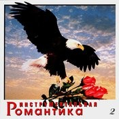 Instrumental Romantic - Vol.2 Songs