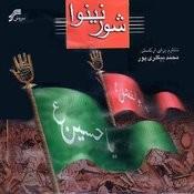 Shur-E-Neynava(Iranian Religious Music) Songs