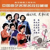 A Collection Of Select Chinese Narratives - Meihua Dagu, Tianjin Popular Tune Songs