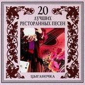 20 Luchshikh Restorannykh Pesen. Tsyganochka Songs