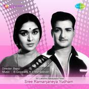 Sree Ramanjaneya Yudham Songs