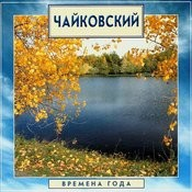 Golden Classics. Tchaikovsky - The Seasons Songs