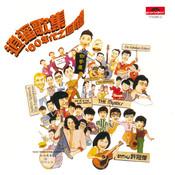 Back To Black Series - Xiao Yao Ge Ji 60 Nine Dai Zhi Hui Yi Songs