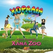 Xana Zoo - Horalia Songs