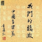 中國音樂家 我們的驕傲 Songs