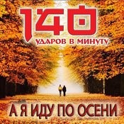 А Я Иду По Осени Songs