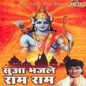 Suaa Bhajle Ram Ram Songs