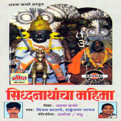 Siddhanathancha Mahima Songs