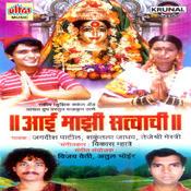 Aai Mazi Satvachi Songs
