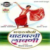 Marathmoli Ghatavarchi Lavani Songs