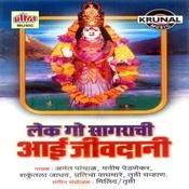 Lek Go Sagarachi Aai Jivdani Songs