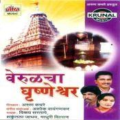 Verulcha Ghrushaneshwar Songs