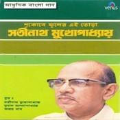 Aadhunik Bangla Gaan-Satinath Mukherjee Songs