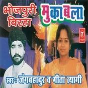 Bhojpuri Birha Muqabala(Jangbahadur Aur Geeta Tyagi) Songs