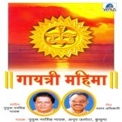 Gayatri Mahima Songs