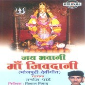 Jay Bhavani Maa Jivdani Songs