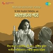 Mahaprasthaner Pathe Songs
