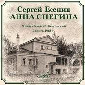 Сергей Есенин: Анна Снегина Songs