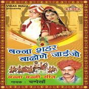 Banna Shahar Banode Jaijo Songs
