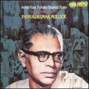 Amar Raat Pohalo Sharad Prate Pankaj Kumar Mulick Songs