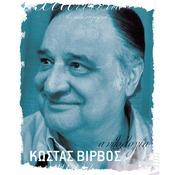 Anthologia - Kostas Virvos Songs