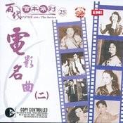 Pathe 100: The Series 25 Dian Ying Ming Qu Volume 2 Songs