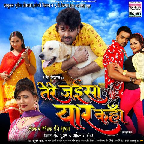 Tere Jaisa Yaar Kahan (Original Motion Picture Soundtrack