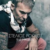 Taftotita Songs