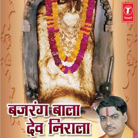 Anjani Ka Lal Ringtone | MP3 Download - biehow.com