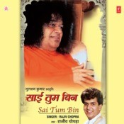 Sai Bhajan Bina Mera Jeevan Suna Song