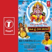 Man Tu Ram Bhaji Le Songs
