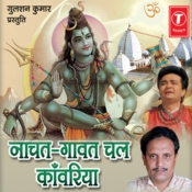 Naachat Gaavat Chal Kanwariya Songs