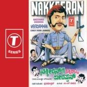 Nakkeerange Sikkibidda Veerappan Songs