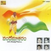 Vandhe Maatharam Patriotic Songs From Songs