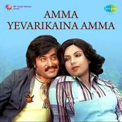 Amma Yevarikaina Amma Songs