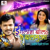 English Bola Ye Balamua Shankar Singh Full Mp3 Song