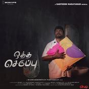 Oththa Seruppu Santhosh Narayanan Full Mp3 Song