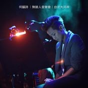 Mo Lian Ren Yin Le Hui @Tai Bei Da He An Songs