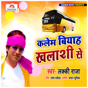 Saiya Hamar Sakhi Magic Chalawe Song