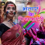 Holiya Mein Bhatar Mar Gayile Song