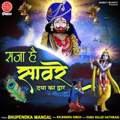Saja Hai Sawre Daya Ka Dwar Song
