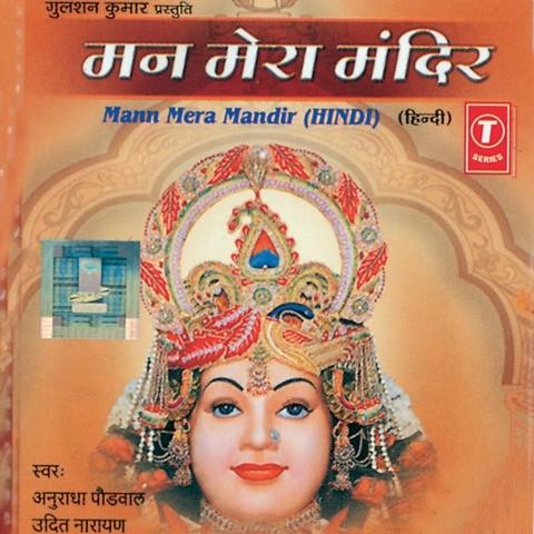 Day man Song mera mandir shiv meri Pooja download