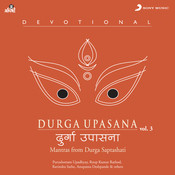Durga Upasana, Vol. 3 Songs