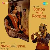 Sonba Ane Roopba Guj Songs